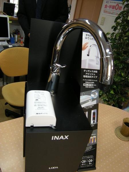 タッチレス水栓.jpg